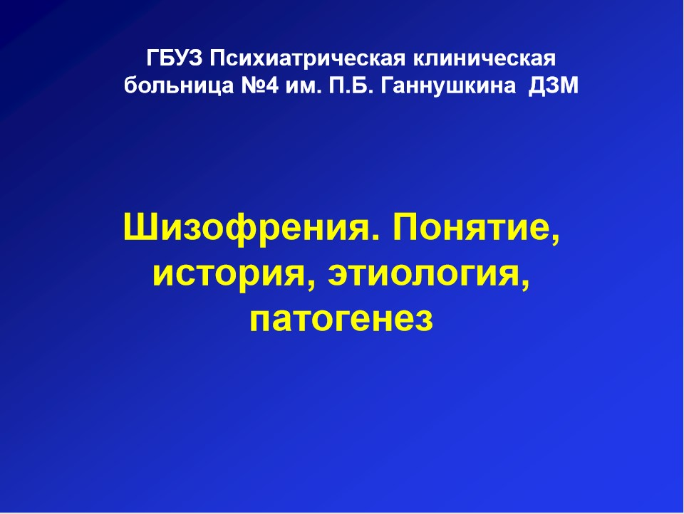 Лекция для ср. мед. персонала Шизофрения часть 1 версия Ф14-01-19