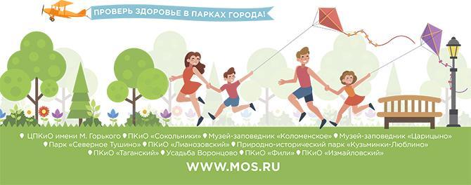 Здоровое лето: в парках москвичи смогут получить консультации врачей