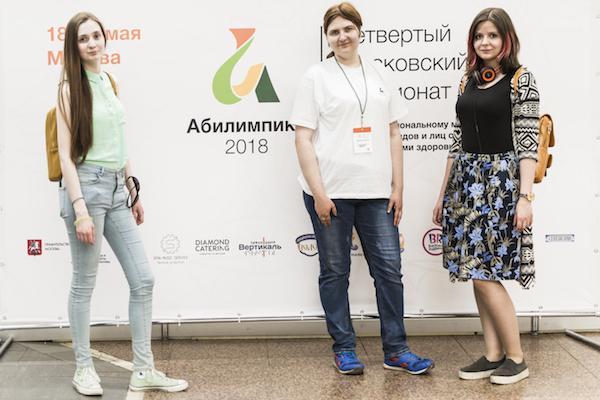IV Московский чемпионат профессионального мастерства для людей с инвалидностью «Абилимпикс - 2018»