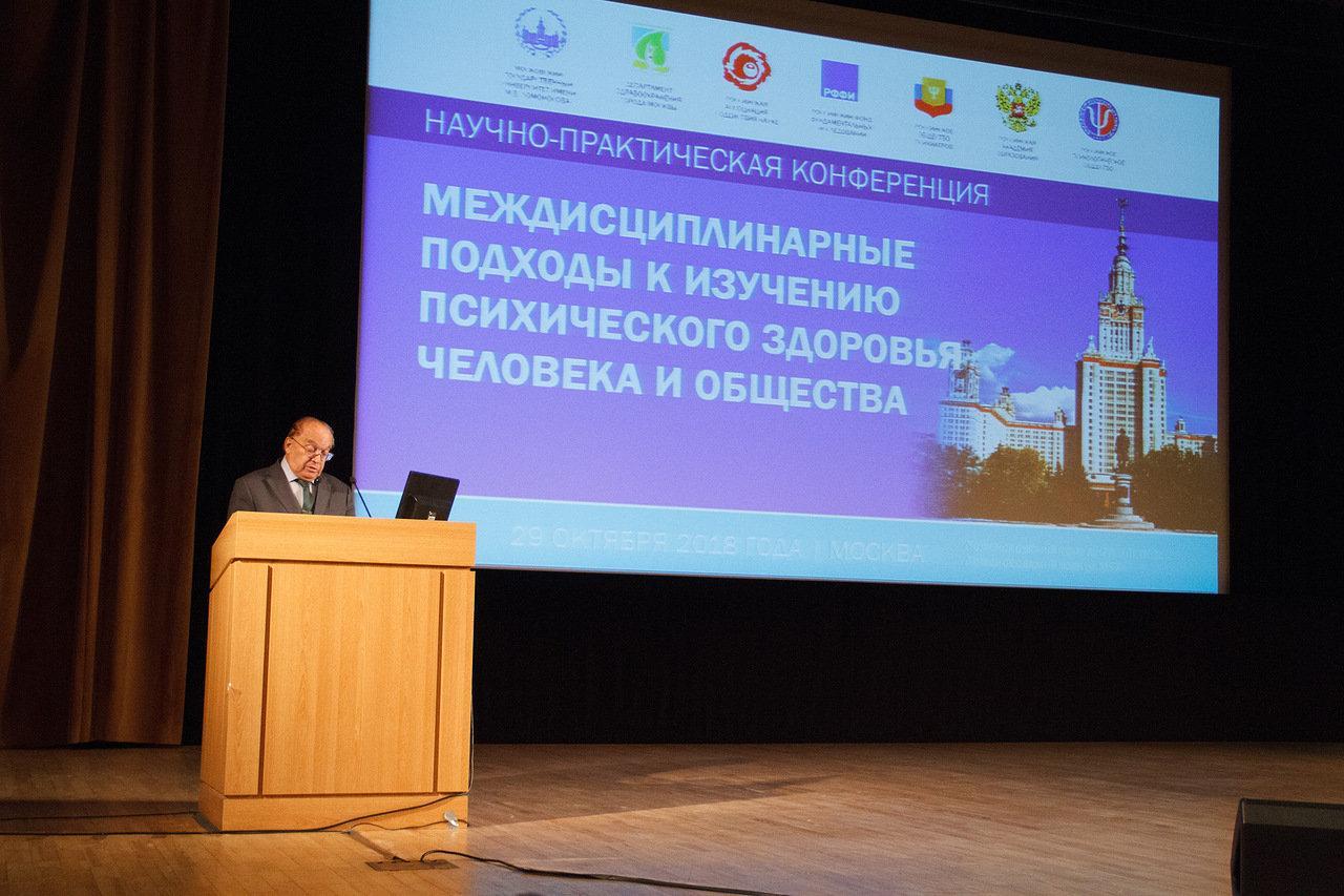 Междисциплинарные подходы к изучению психического здоровья человека и общества обсудили в Москве.