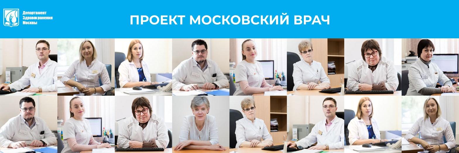 Статус «Московский врач» получили еще шесть специалистов больницы им. Ганнушкина!