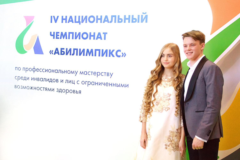 "Чемпионат профессий ""Абилимпикс"""
