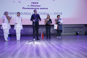 Награда «Доброволец Москвы 2018» за наставничество в сфере медицинского волонтерства.