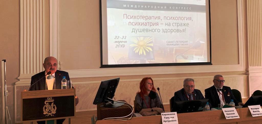 На Международном психологическом конгрессе обсудили важные аспекты душевного здоровья человека.