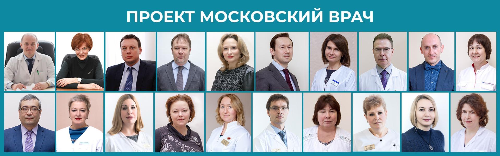 Наша Жизнь - Московский Врач