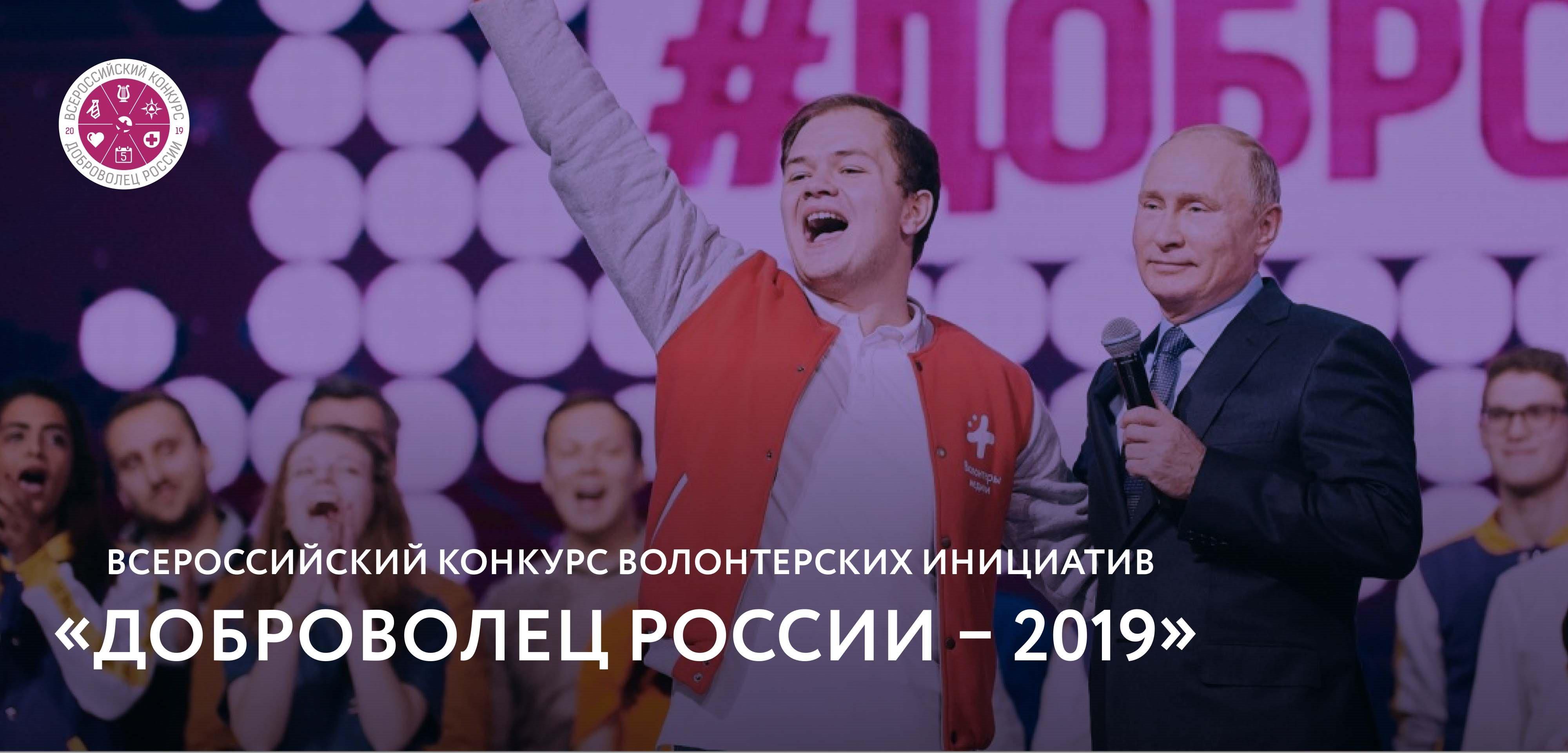 «Доброволец России 2019»
