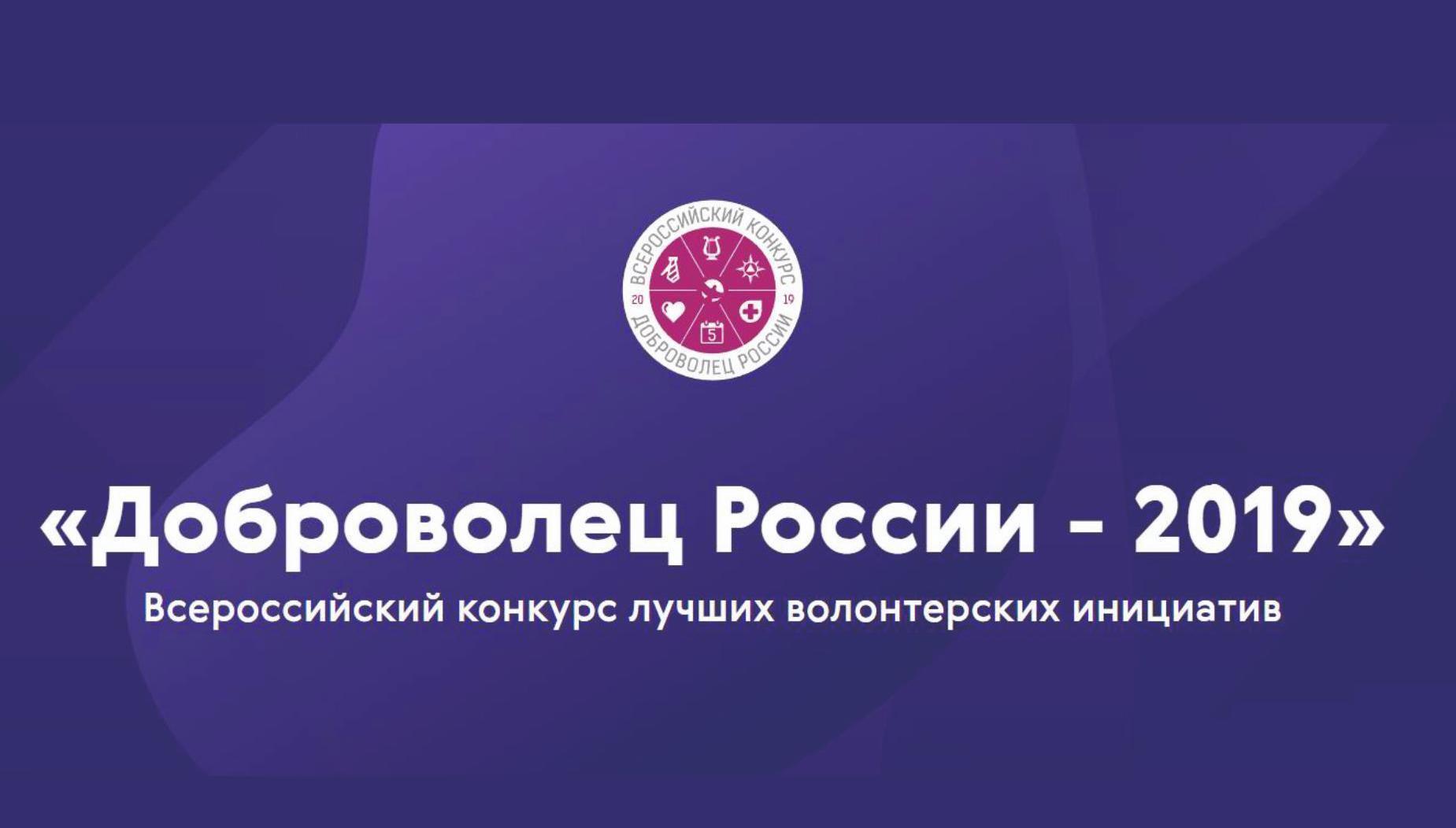 """""""Доброволец-2019"""""""
