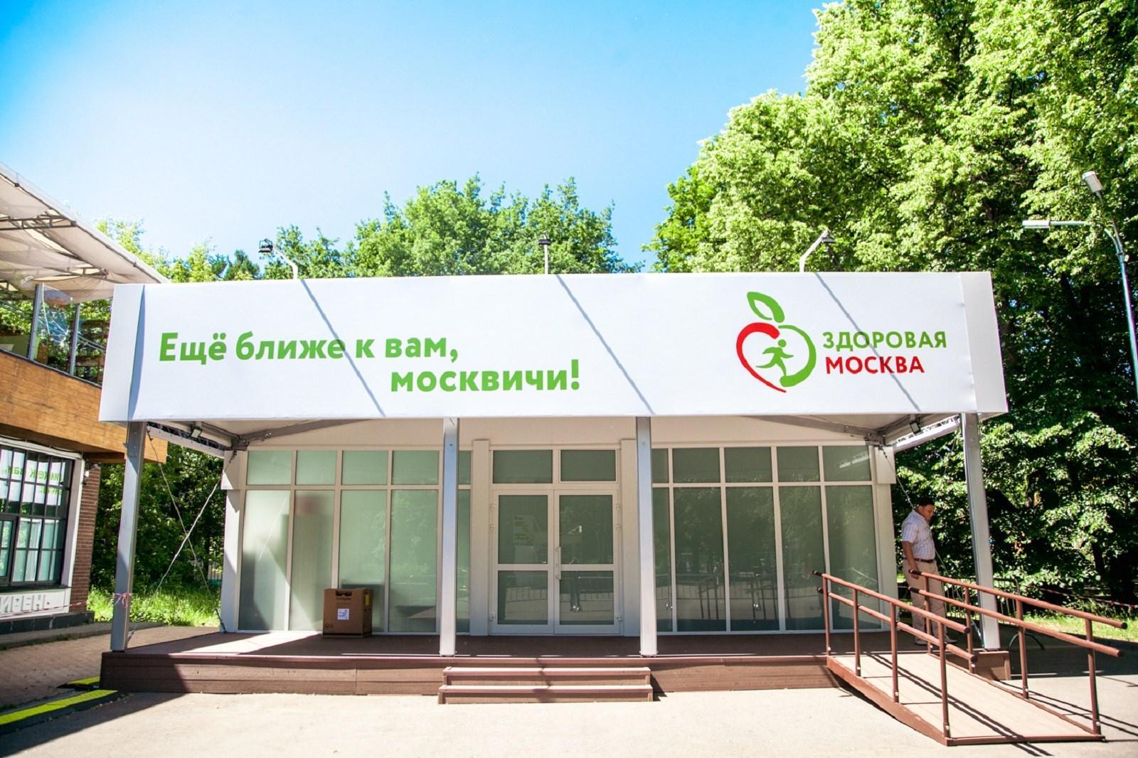 Лекции «Только без паники»  в павильонах «Здоровой Москвы».