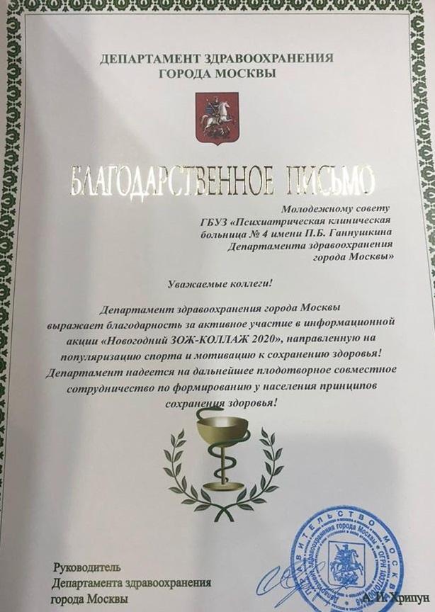 ПКБ №4 получила Благодарственное письмо министра здравоохранения Москвы А.И. Хрипуна