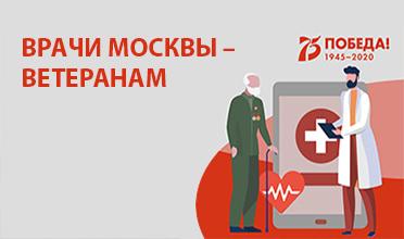 Врачи Москвы - ветеранам