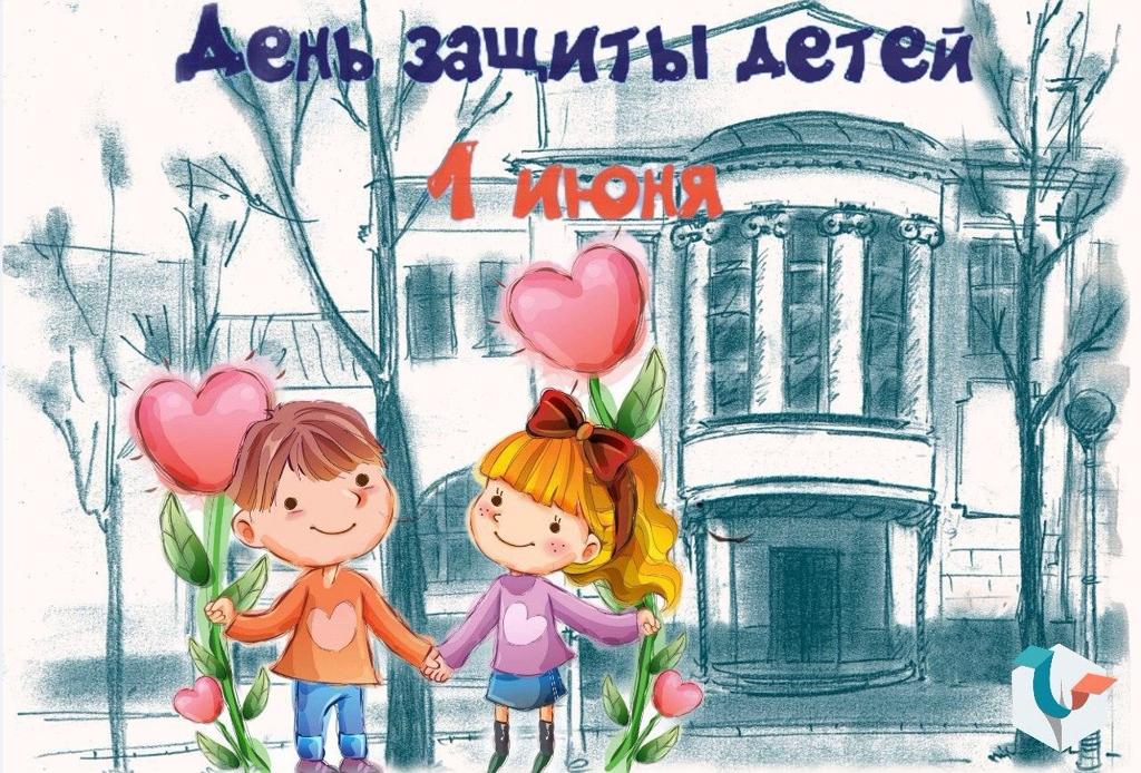 День защиты детей: праздник счастливого детства