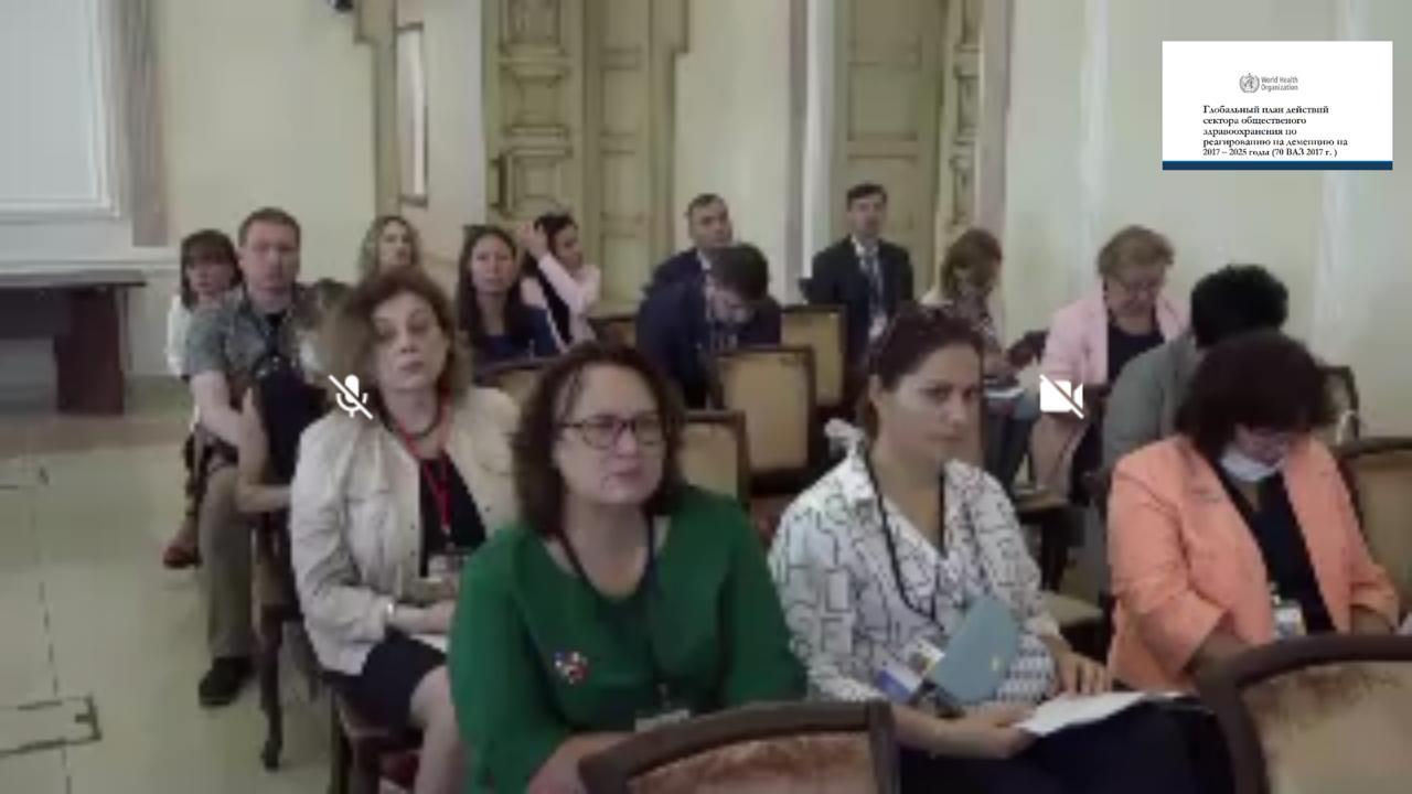 Научно-практическая конференция «Нейрокогнитивное здоровье – успехи и вызовы медицинских служб».