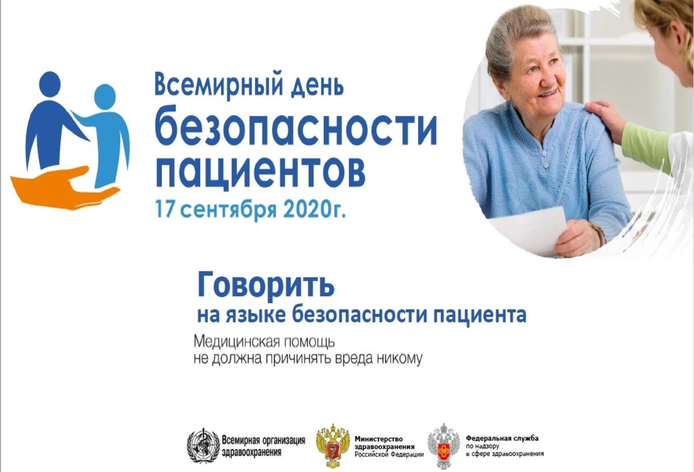 Главное - не навреди: Всемирный день безопасности пациента