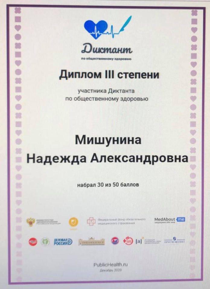 Впервые в этом году стартовал Всероссийский диктант по общественному здоровью.