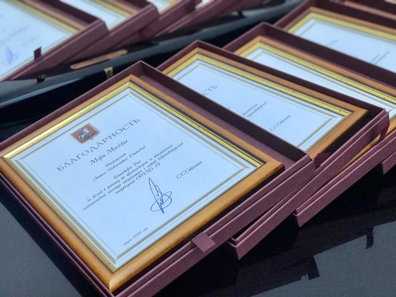 Почетными грамотами Президента РФ и Мэра Москвы за вклад в борьбу с COVID-19 награждены сотрудники ПКБ № 4 ДЗМ