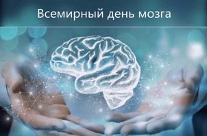 22 июля - Всемирный день мозга