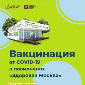 Расширенное обследование после COVID-19 теперь можно пройти в павильонах «Здоровая Москва»