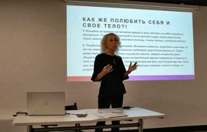 Лекция для подростков на тему «Свет мой, зеркальце, скажи», или Мой разговор с телом» состоялась в рамках онлайн-марафона «PSY-Status» в российской государственной библиотеке для молодежи.
